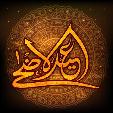 Arabic Calligraphy for Eid-Al-Adha Celebration.