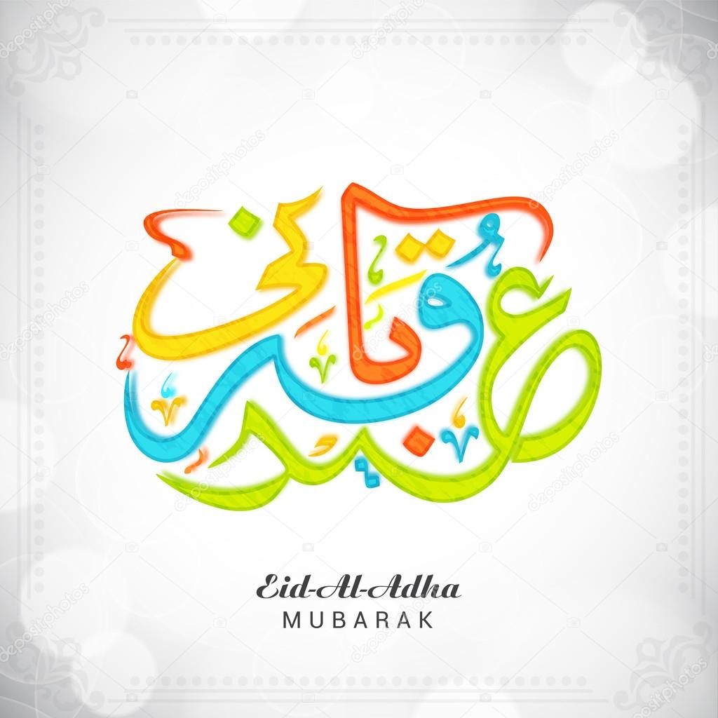 Arabic Calligraphy For Eid Al Adha Mubarak Stock Vector