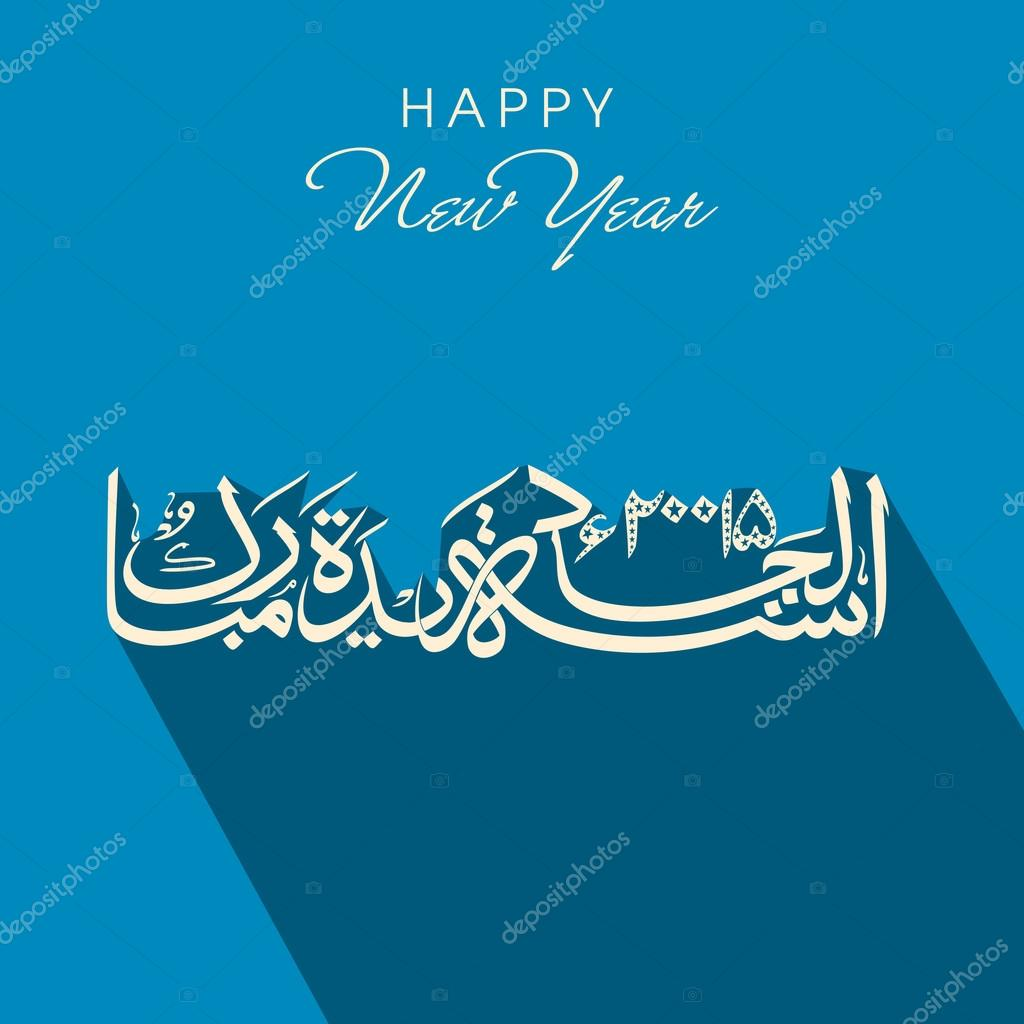 arabic calligraphy of naya saal mubarak ho happy new year 2015 on blue background vector by alliesinteract
