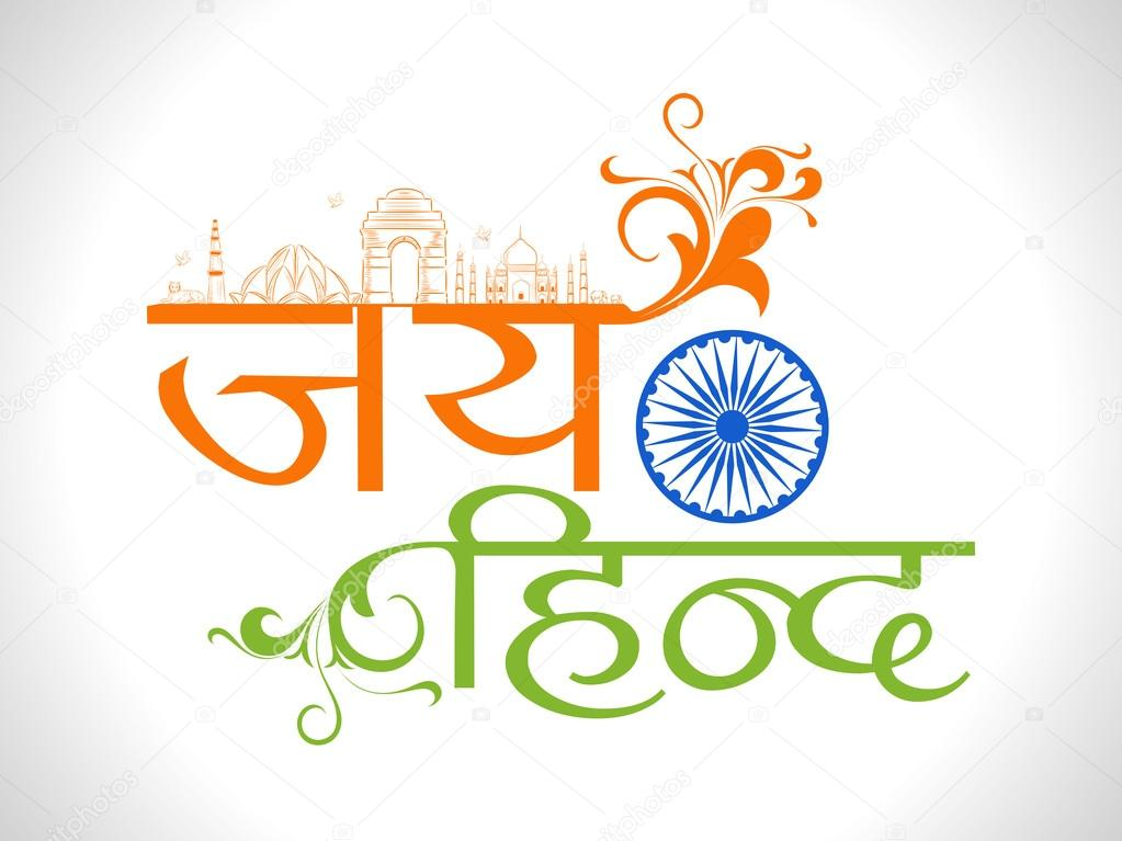Hindi text Jai Hind for Indian Repulic Day celebrations.