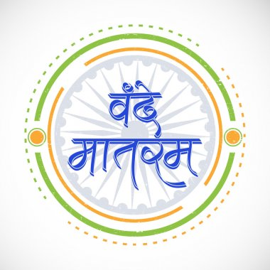 Hindi text Vande Mataram for Indian Republic Day celebration