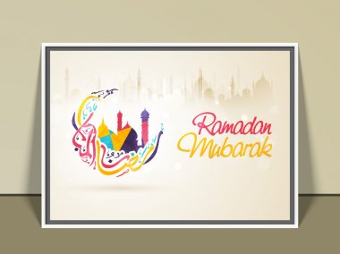 Ramadan Kareem celebration with frame.