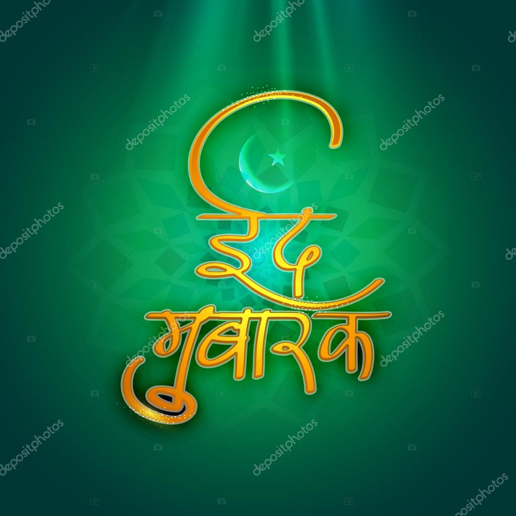 Greeting card with hindi text for eid mubarak celebration stock shiny hindi text eid mubarak happy eid on floral design decorated shiny green background elegant greeting card for muslim community festival celebration m4hsunfo