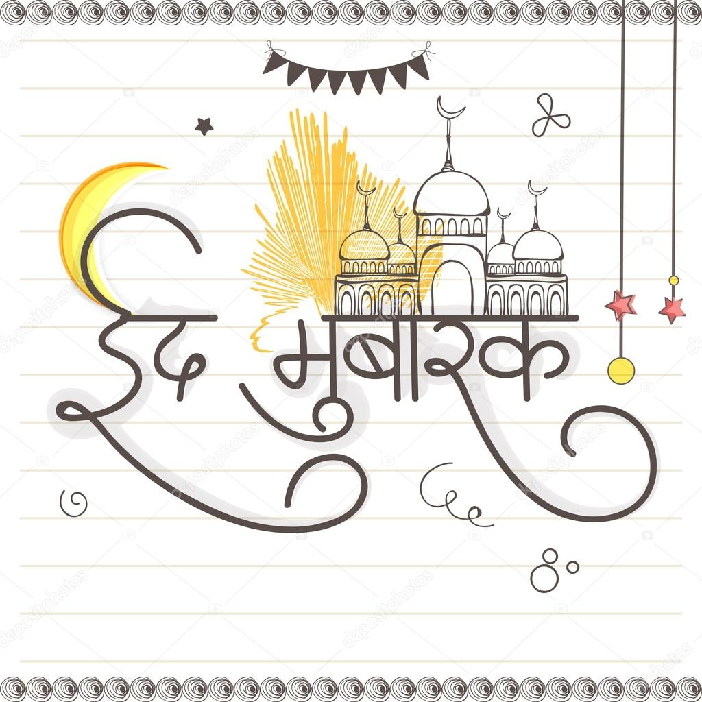 Beautiful Hindi Eid Al-Fitr Greeting - depositphotos_76534083-stock-illustration-greeting-card-with-hindi-wishing  Best Photo Reference_208952 .jpg