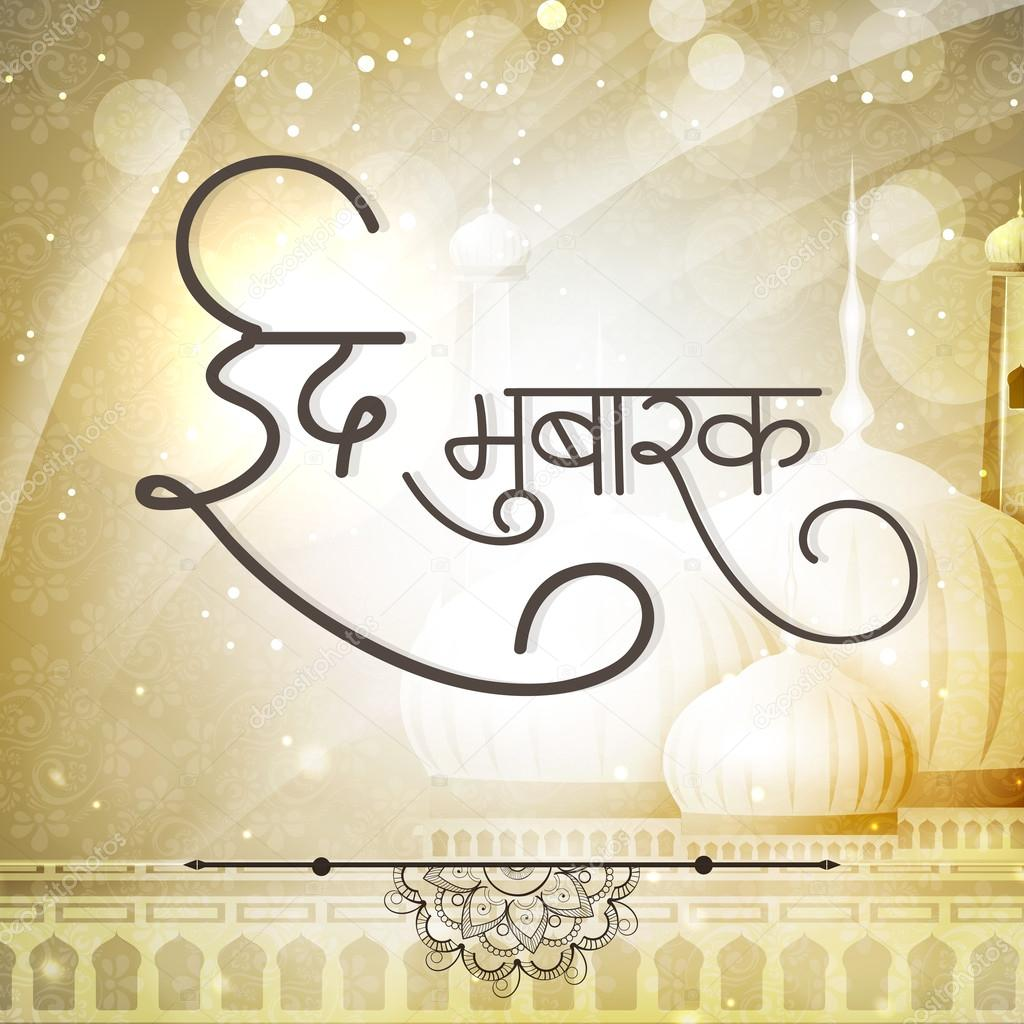 Hindi Text And Mosque For Eid Mubarak Celebration Stock Vector