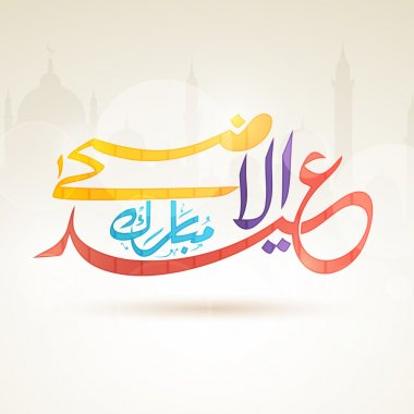 Eid-Al-Adha celebration with arabic calligraphy text.