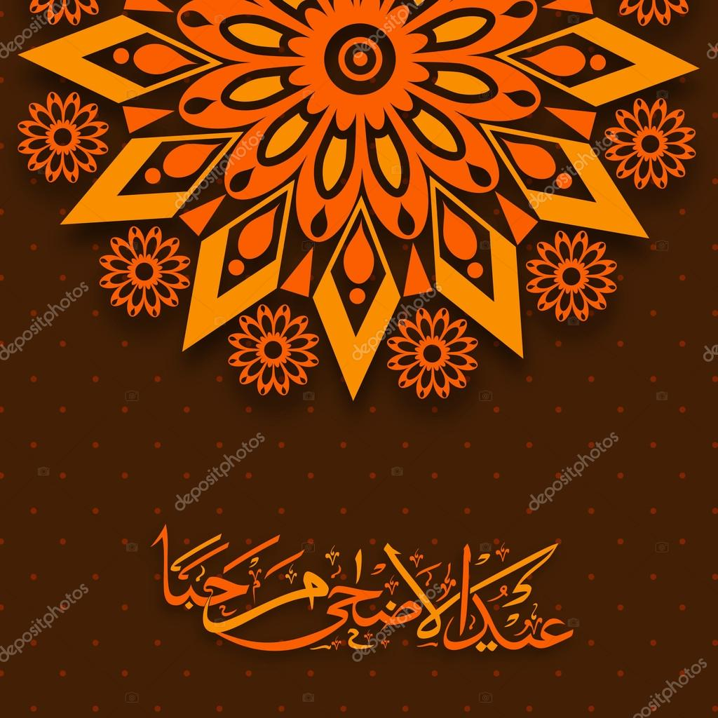 Traditional floral design decorated greeting card for eid al adha beautiful artistic floral design decorated greeting card with arabic islamic calligraphy of text eid al adha marhaba on brown background for islamic m4hsunfo