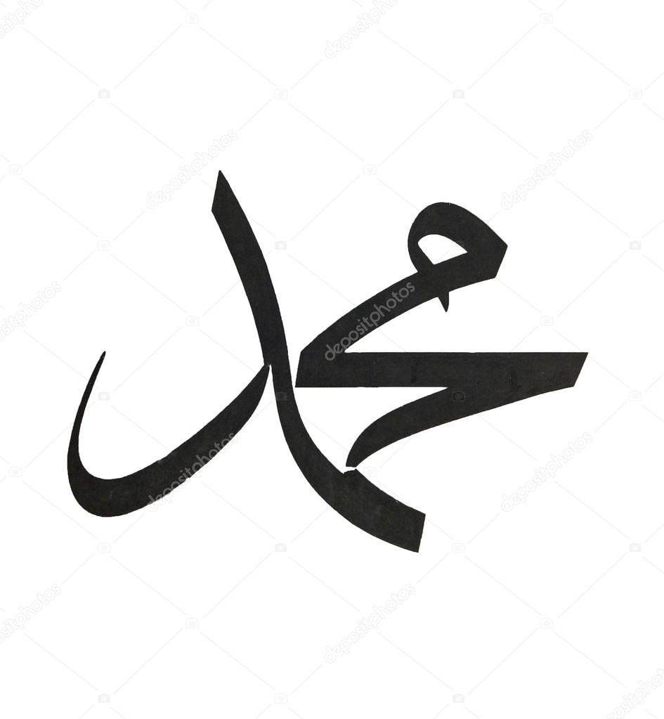 Name of Prophet Mohammed (Peace be upon him)