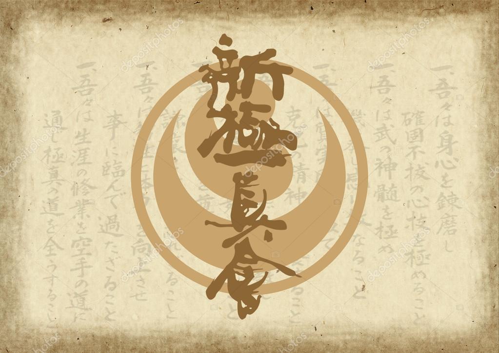 Certificado, diploma karate kyokushin kanku — Fotos de Stock ...