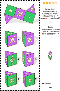 Visual math puzzle with triangular prisms