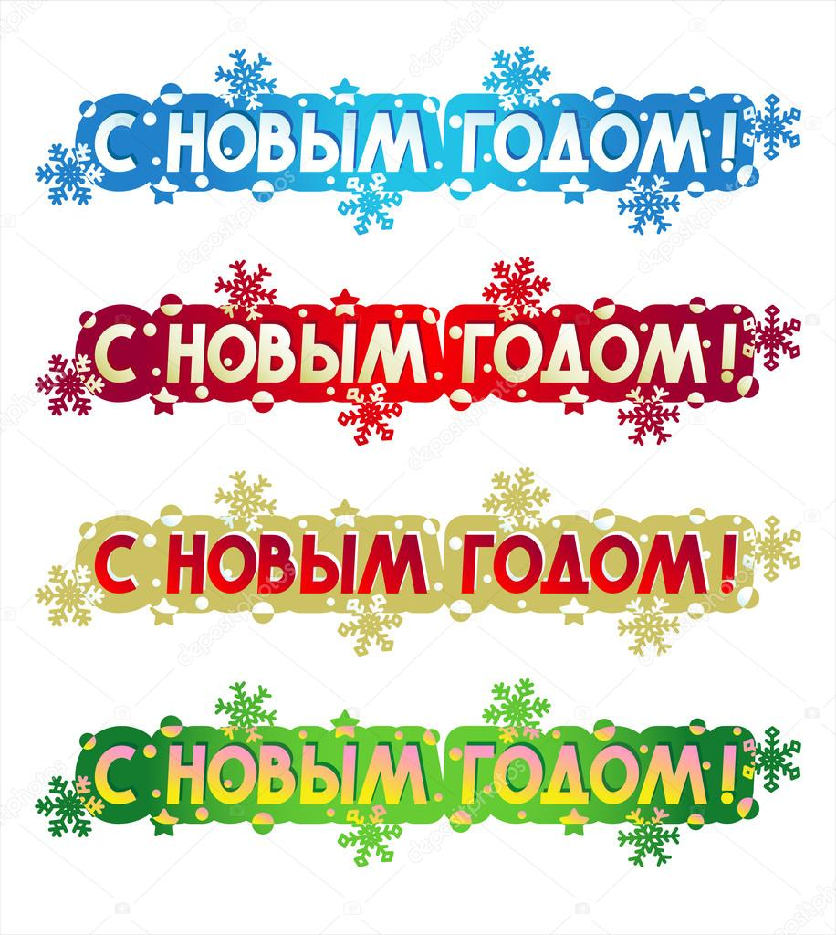 Holiday greeting happy new year in russian stock vector holiday greeting in russian language of four color styles design elements for cards banners invitations posters isolated on white background vector kristyandbryce Gallery