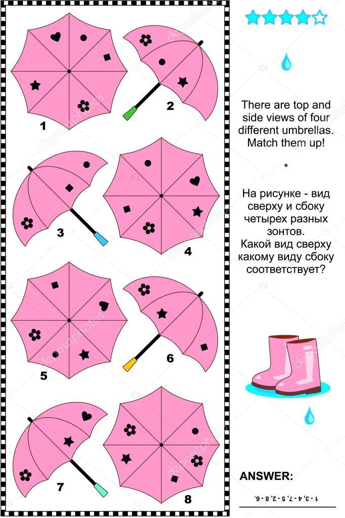 Визуальная головоломка с видом сверху и сбоку на зонтики ...