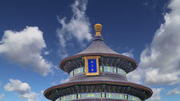 Nebeský chrám (oltář nebes), Peking, Čína