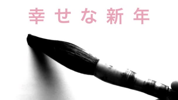 Happy New Year 2016 In Japanese Writing Calligraphy With A Brush