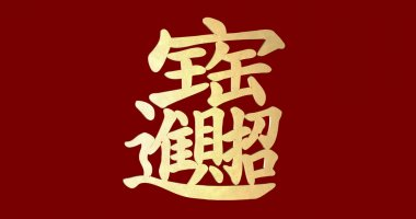 Chinese New Year flat wording; Gold ingot means