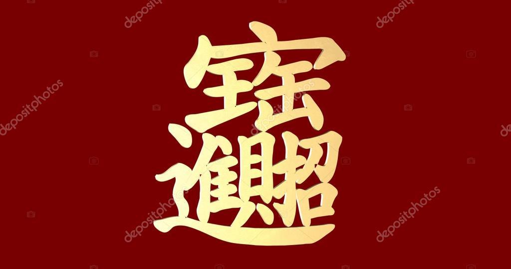 Chinese New Year flache Wortlaut; Goldbarren bedeutet \