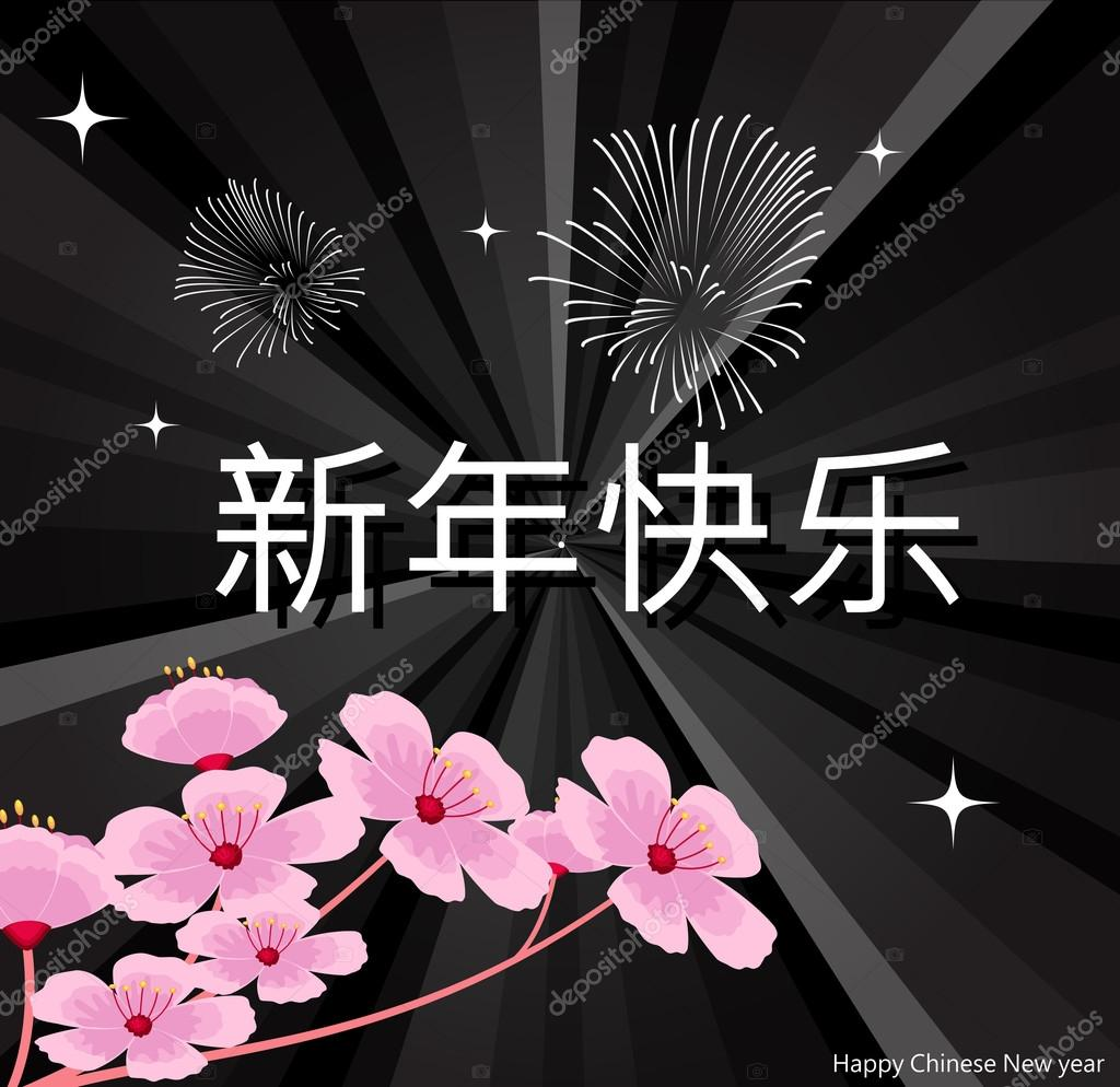 Romantic Flowers Chinese Greeting Template