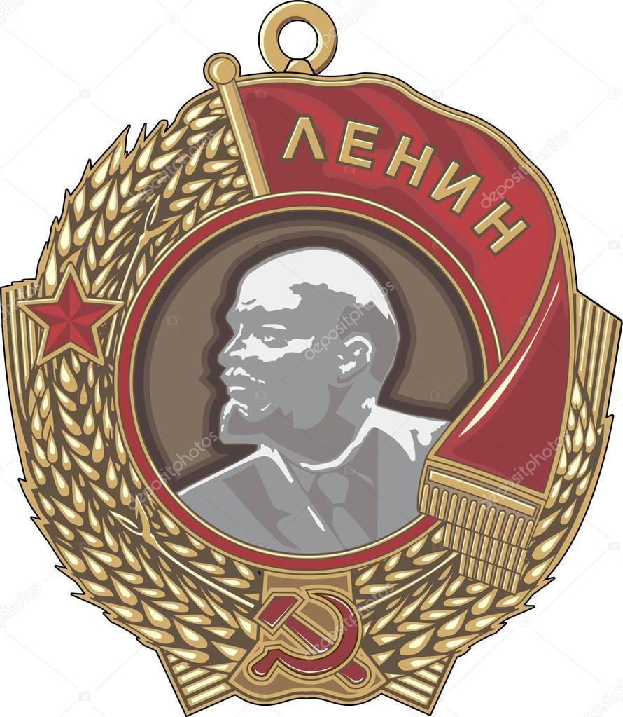 レーニン勲章