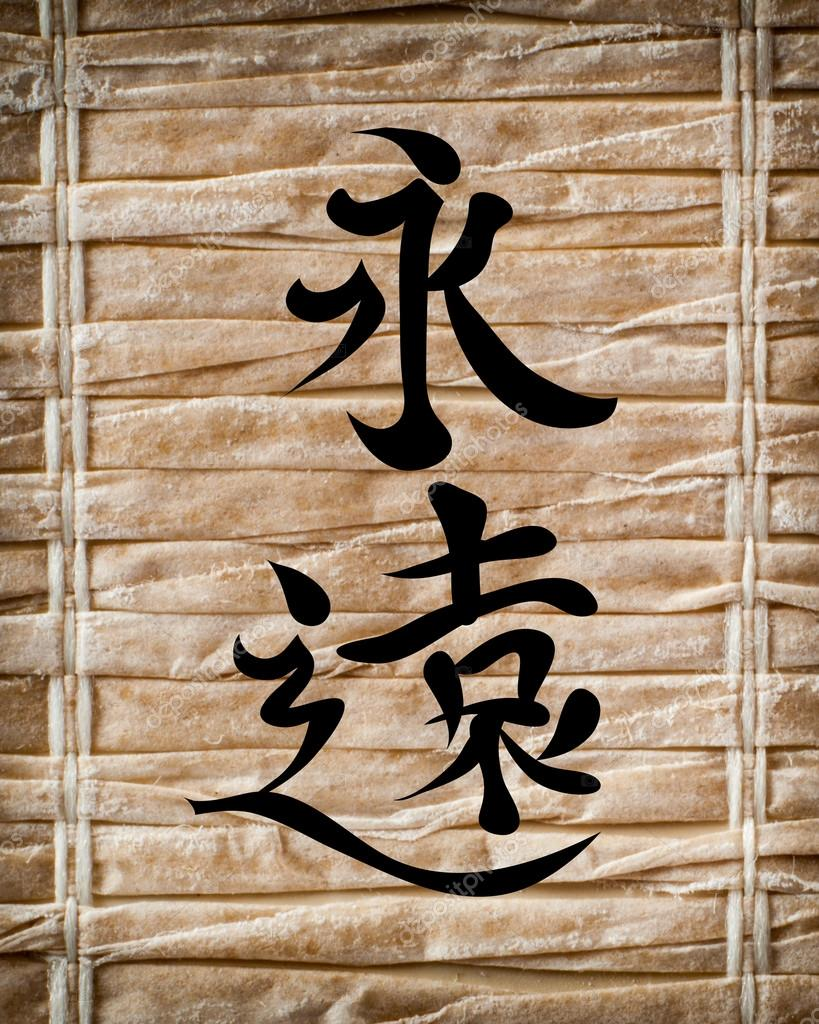Japanese Characters Translation Eternity Stock Photo Nikolos