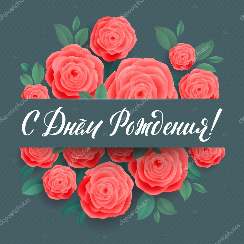 Alles Gute Zum Geburtstag Russische Floralen Gruß Card Geburtstag