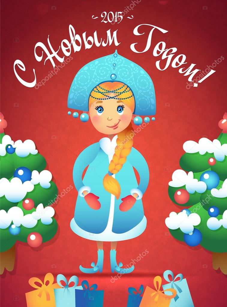Postcard greetings happy new year in russian language snow maiden postcard greetings happy new year in russian language snow maiden with christmas trees and gifts m4hsunfo