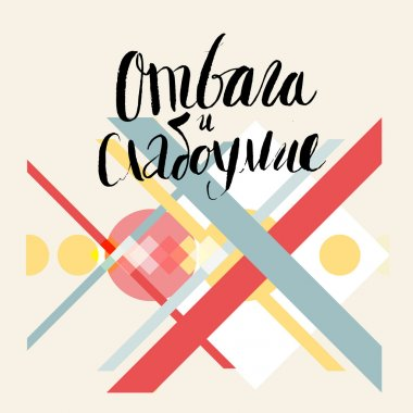 Bravery and stupidity - russian lettering