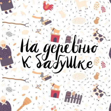 To the grandmother's vilalge - russian lettering