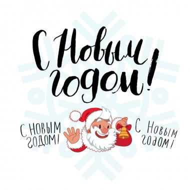 Happy New Year lettering in Russian