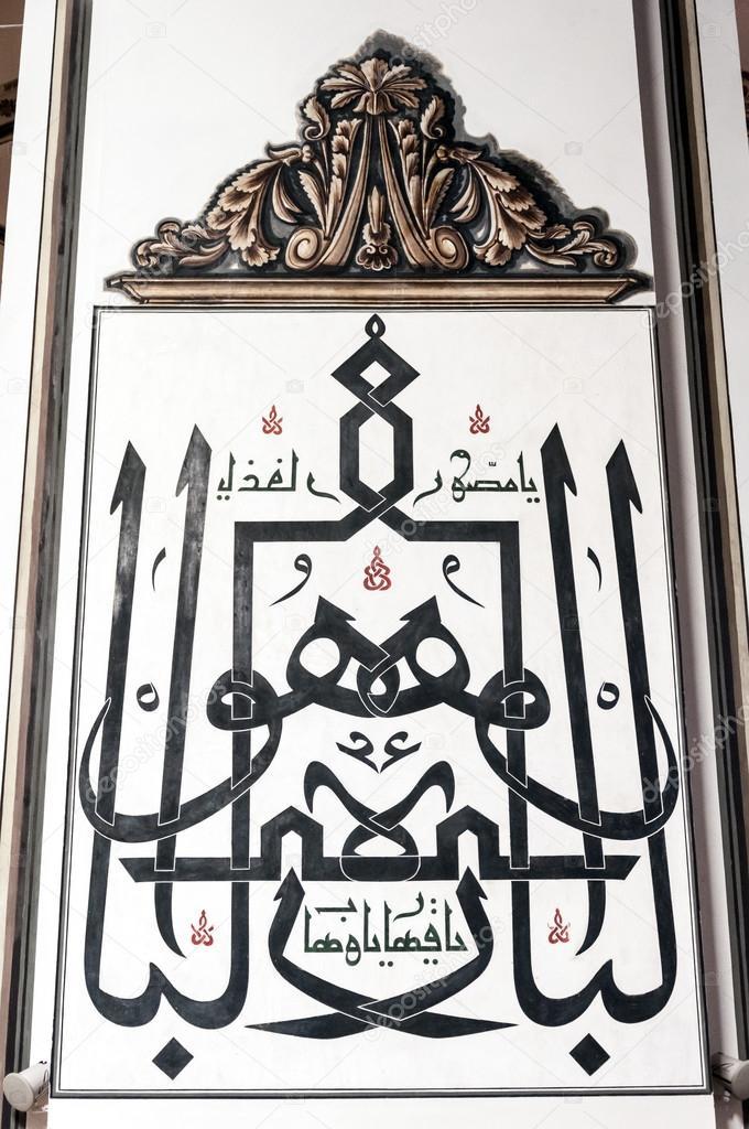 Vista interior de Ulucami o la gran mezquita de Bursa islámica ...