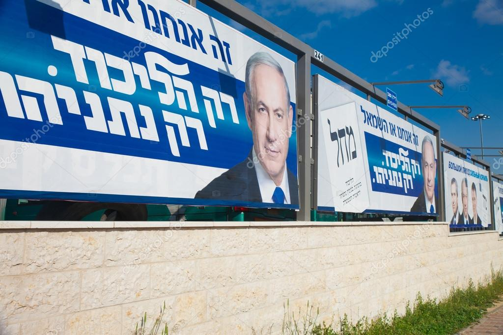 A set of street campaign billboards for Israeli governing party