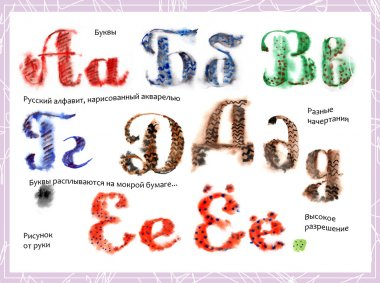 The letters of the Russian alphabet drawn by a watercolor on wet paper, part 1