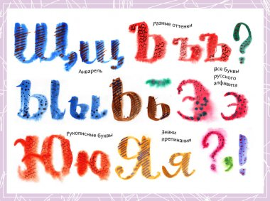The letters of the Russian alphabet drawn by a watercolor on wet paper, part 5