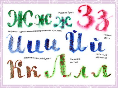The letters of the Russian alphabet drawn by a watercolor on wet paper, part 2