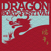 Fotografie Vector: Ostasien Drachenboot-Festival, chinesische Schriftzeichen und