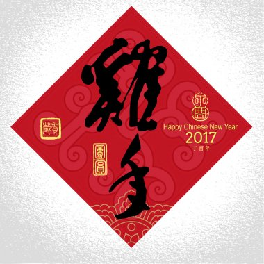 Chinese New Year greeting card background. Hieroglyphs and seal