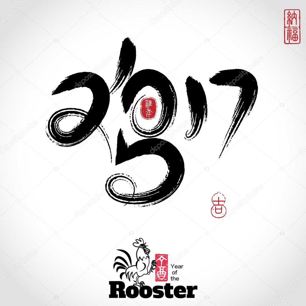 Vector Chinese Character Rooster And 2017 Design For Chinese
