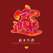 Fotografie Chinese New Year traditionelle Symbole: Geld und Schätze werden b