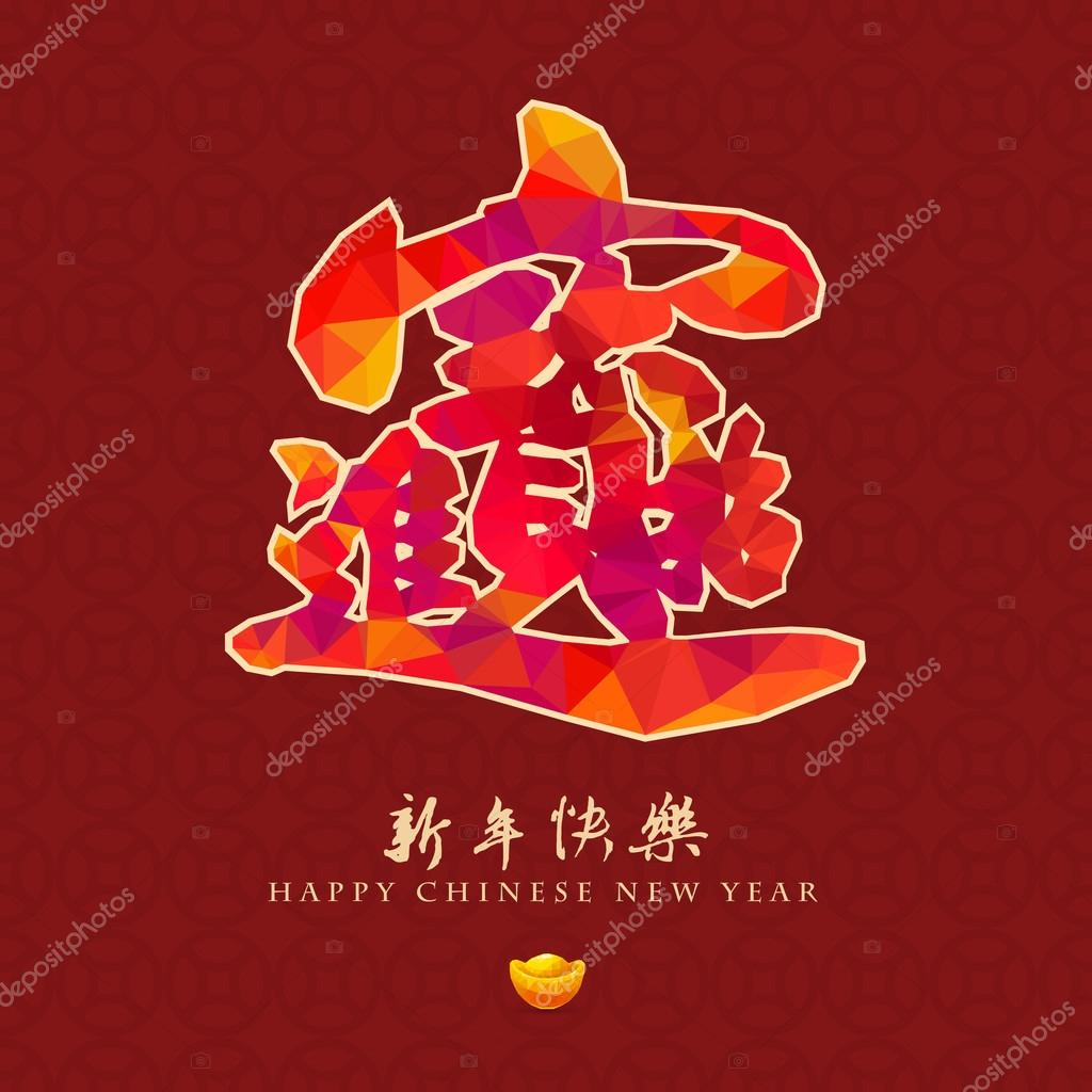 Chinese New Year Traditional Symbols Money And Treasures Will B