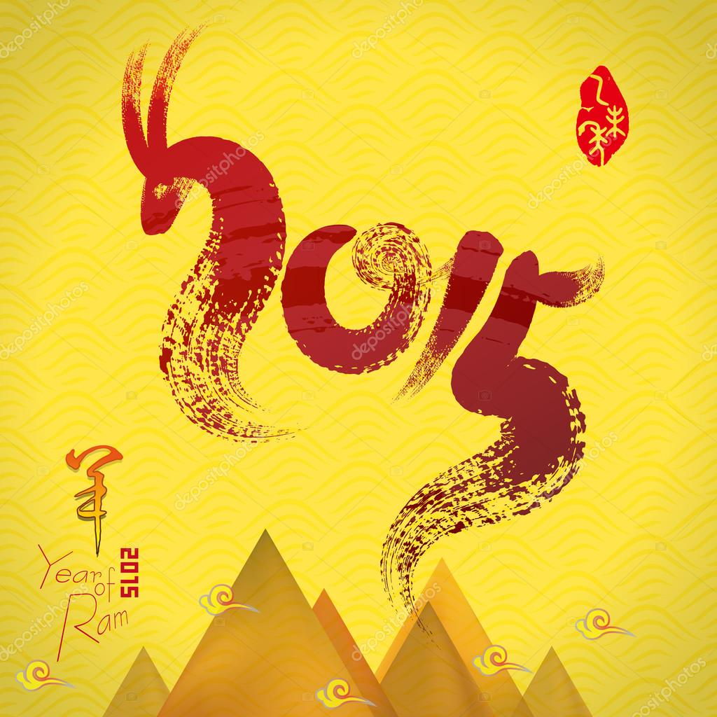 Chinese New Year Traditional Greeting Card Design With Art Brus