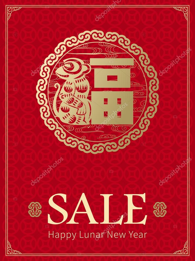 2016: Vector Chinese New Year sale design template background