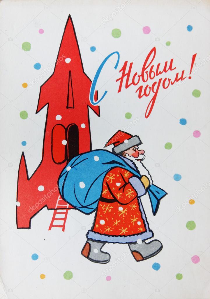 Sowjetische Postcatd für Weihnachten — Redaktionelles Stockfoto ...