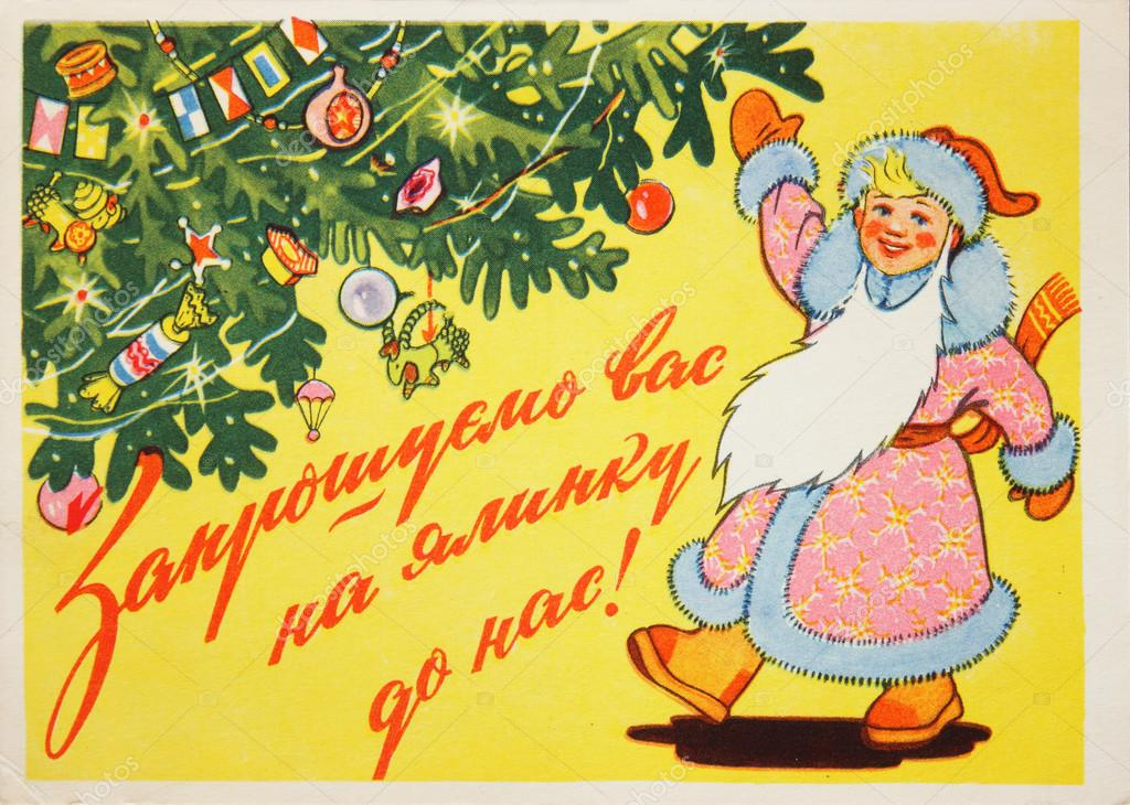 ussr circa 1960s soviet postcard for christmas and new year circa 1960s text in ukrainian welcome to the new year party photo by nadi555