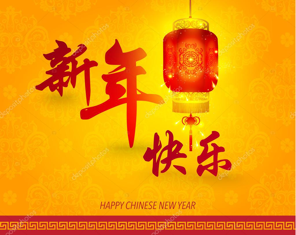 glücklich chinese Neujahr Grüße — Stockvektor © quinky #61330955