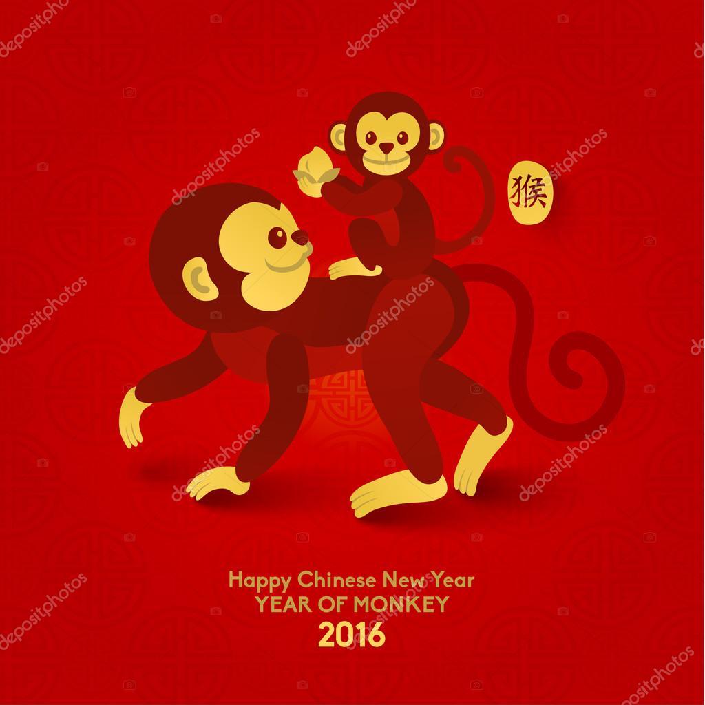 Happy Chinese New Year 2016 Year of Monkey