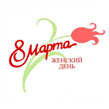 March 8 women day icon russian text