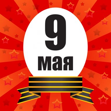 May 9 congratulatory card