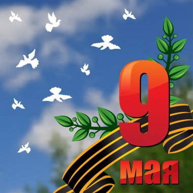 May 9 Victory Day congratulatory background