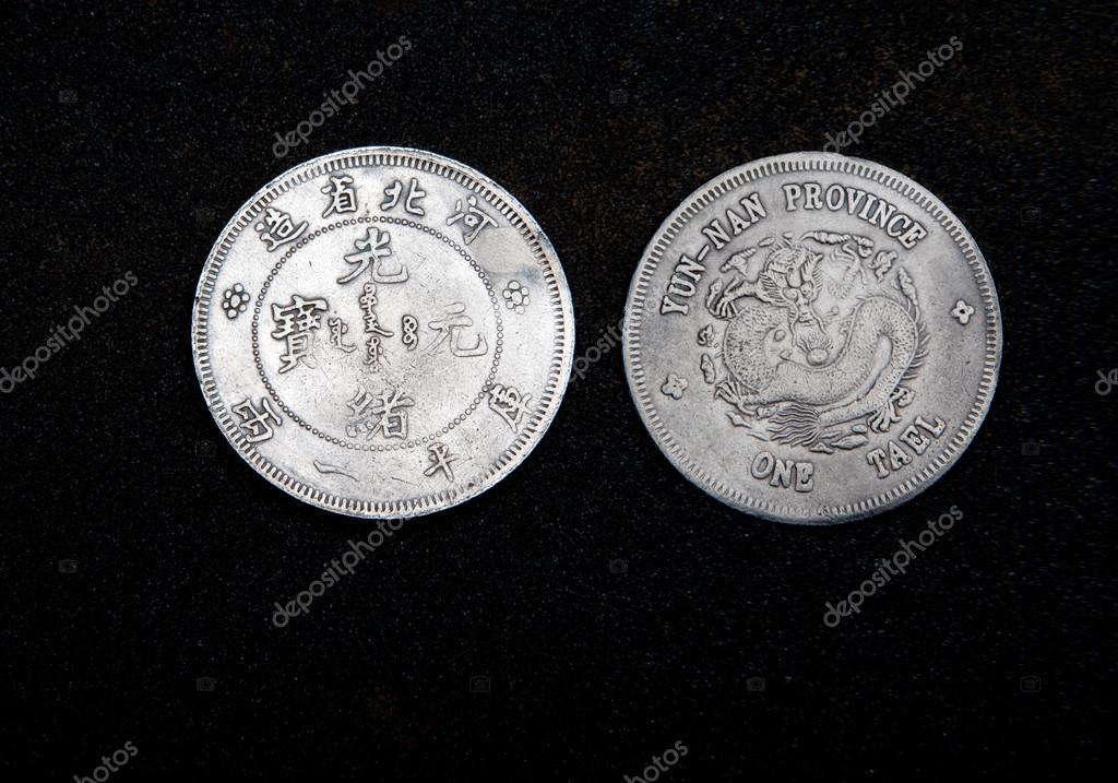 Alte China Münze Yun Nan Stockfoto Gorlov 97611280
