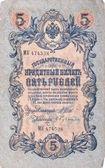 Pre-revolutionary Russian money - 5 ruble (1909).