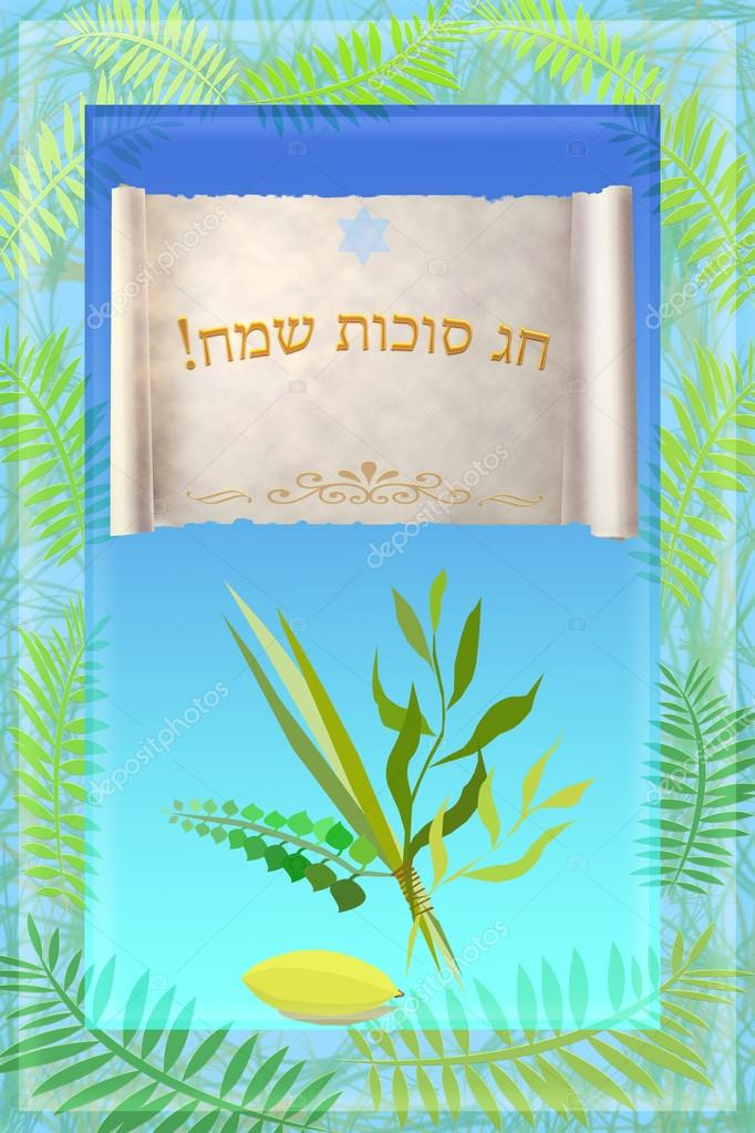 Congratulation to the holiday Sukkot, palm, willow, myrtle , etrog - symbols and attributes of jewish holiday stock vector